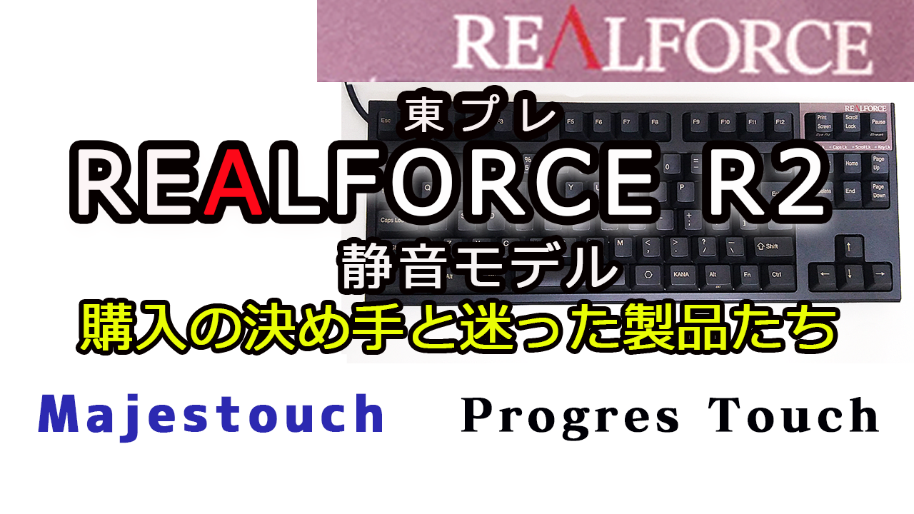 RealForce R2購入の決め手