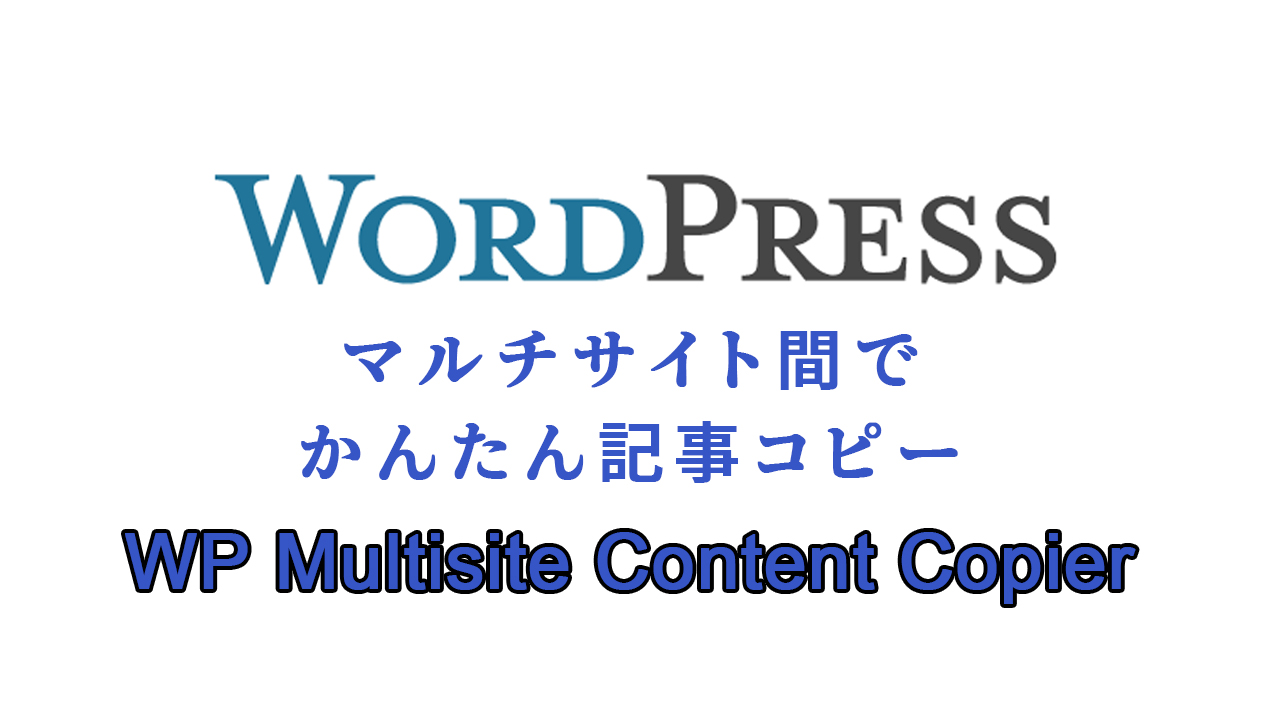 WP Multisite Content Copier